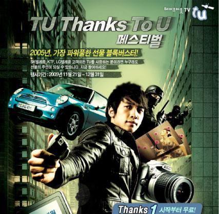 tu_thanks_to_u1.jpg